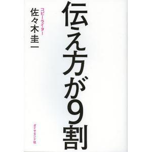 著:佐々木圭一 出版社:ダイヤモンド社 発行年月:2013年02月 キーワード:bkc ビジネス書