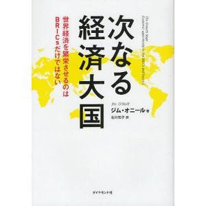 著:ジム・オニール 訳:北川知子 出版社:ダイヤモンド社 発行年月:2012年02月