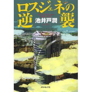 著:池井戸潤 出版社:ダイヤモンド社 発行年月:2012年06月