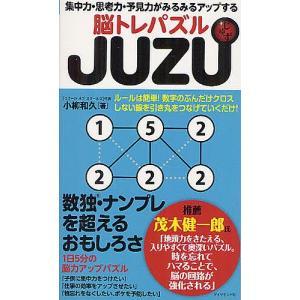 JUZU 集中力・思考力・予見力がみるみるアップする脳トレパズル / 小柳和久|bookfan