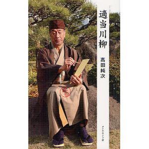 著:高田純次 出版社:ダイヤモンド社 発行年月:2012年08月