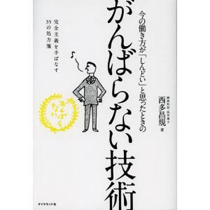 著:西多昌規 出版社:ダイヤモンド社 発行年月:2012年09月 キーワード:ビジネス書