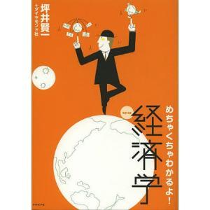 めちゃくちゃわかるよ!経済学 / 坪井賢一 / ダイヤモンド社|bookfan