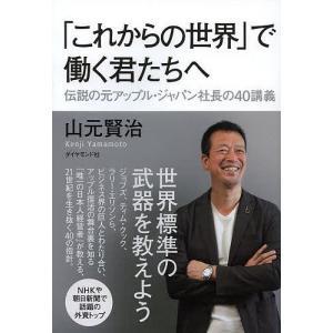 著:山元賢治 出版社:ダイヤモンド社 発行年月:2013年04月 キーワード:ビジネス書