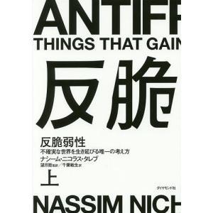 反脆弱性 不確実な世界を生き延びる唯一の考え方 上 / ナシーム・ニコラス・タレブ / 望月衛 / 千葉敏生|bookfan