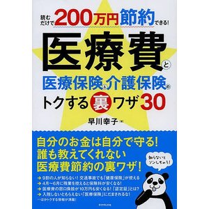 著:早川幸子 出版社:ダイヤモンド社 発行年月:2013年09月 キーワード:ビジネス書