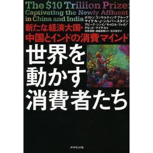 世界を動かす消費者たち 新たな経済大国・中国と...の関連商品9