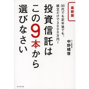 著:中野晴啓 出版社:ダイヤモンド社 発行年月:2013年07月