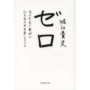 ゼロ なにもない自分に小さなイチを足していく / 堀江貴文|bookfan