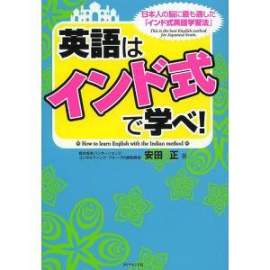 英語は「インド式」で学べ! 日本人の脳に最も適した「インド式英語学習法」 / 安田正|bookfan