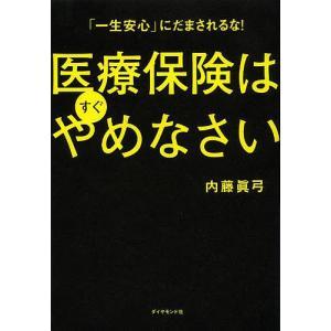著:内藤眞弓 出版社:ダイヤモンド社 発行年月:2013年11月 キーワード:ビジネス書