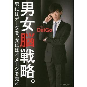 著:DaiGo 出版社:ダイヤモンド社 発行年月:2014年10月 キーワード:ビジネス書