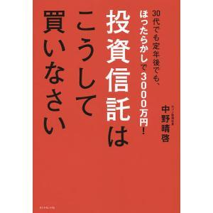 著:中野晴啓 出版社:ダイヤモンド社 発行年月:2014年08月