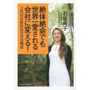 絶体絶命でも世界一愛される会社に変える! 2代目女性社長の号泣戦記 / 石坂典子 bookfan