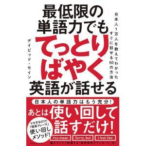 最低限の単語力でもてっとりばやく英語が話せる 日本人1万人を教えてわかったすぐに話せる50の方法/デイビッド・セイン