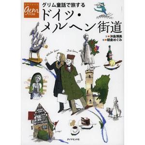 グリム童話で旅するドイツ・メルヘン街道 / 沖島博美 / 旅行|bookfan