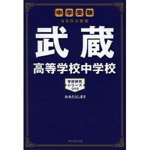 武蔵高等学校中学校 中学受験注目校の素顔 / おおたとしまさ bookfan