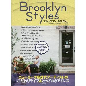 ブルックリン・スタイル ニューヨーク新世代アーティストのこだわりライフ&とっておきアドレス / 小川佳世子 / 海谷菜央子 / 旅行|bookfan