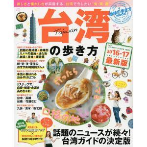 中古カルチャー雑誌 16-17 台湾の歩き方の商品画像|ナビ