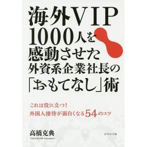 海外VIP1000人を感動させた外資系企業社長の「おもてなし...
