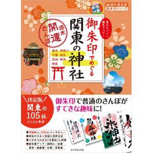 御朱印でめぐる関東の神社 週末開運さんぽ 集める...の商品画像