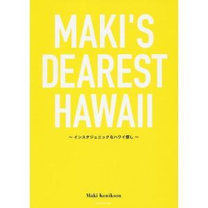 MAKI'S DEAREST HAWAII インスタジェニックなハワイ探し/MakiKonikson/旅行