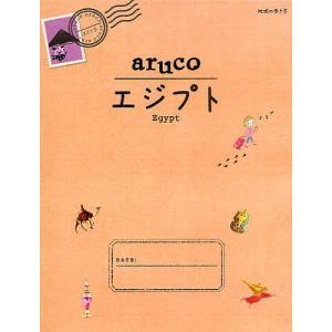地球の歩き方aruco 8の商品画像|ナビ