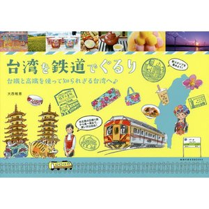 台湾を鉄道でぐるり 台鐵と高鐵を使って知られざる台湾へ♪ / 大西稚恵 / 旅行
