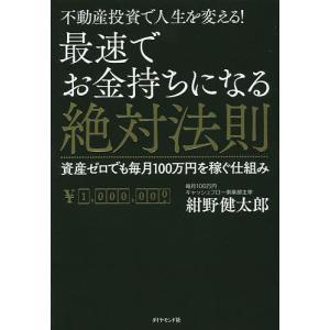 著:紺野健太郎 出版社:ダイヤモンド社 発行年月:2015年02月 キーワード:ビジネス書