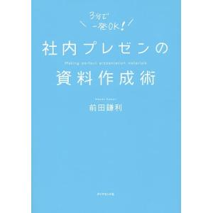著:前田鎌利 出版社:ダイヤモンド社 発行年月:2015年07月 キーワード:bkc ビジネス書