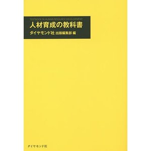 人材育成の教科書 / ダイヤモンド社出版編集部|bookfan