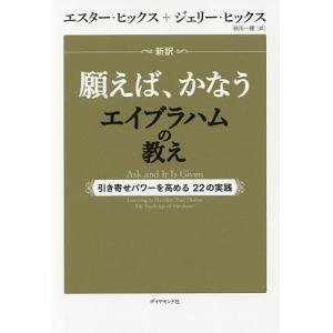 新訳願えば、かなうエイブラハムの教え 引き寄せパワーを高める22の実践 / エスター・ヒックス / ジェリー・ヒックス / 秋川一穂