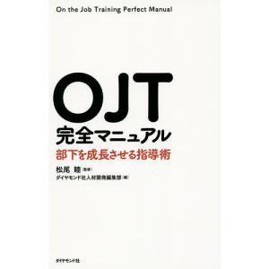 OJT完全マニュアル 部下を成長させる指導術 / 松尾睦 / ダイヤモンド社人材開発編集部|bookfan
