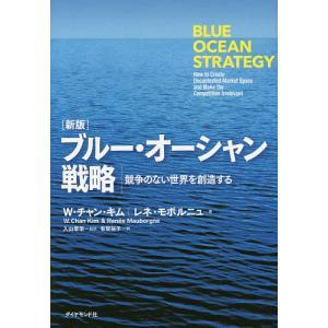ブルー・オーシャン戦略 競争のない世界を創造する / W・チャン・キム / レネ・モボルニュ / 入山章栄