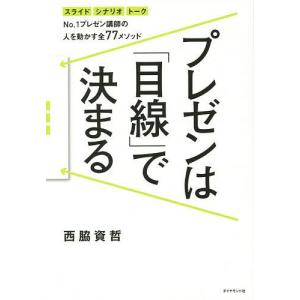 著:西脇資哲 出版社:ダイヤモンド社 発行年月:2015年06月 キーワード:ビジネス書