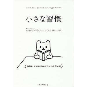 小さな習慣/スティーヴン・ガイズ/田口未和の商品画像