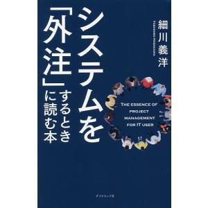 システムを「外注」するときに読む本 / 細川義洋