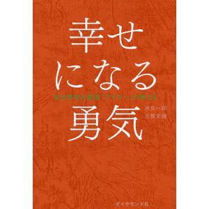 幸せになる勇気 / 岸見一郎 / 古賀史健|bookfan