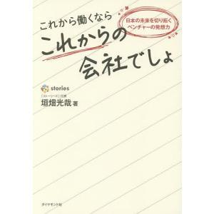 これから働くならこれからの会社でしょ 日本の未来を切り拓くベンチャーの発想力 / 垣畑光哉 bookfan
