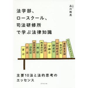 著:品川皓亮 出版社:ダイヤモンド社 発行年月:2018年10月