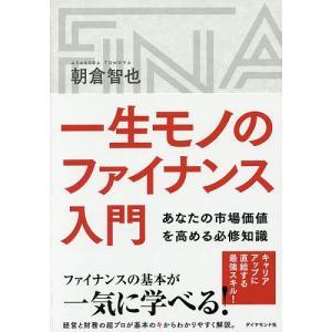 著:朝倉智也 出版社:ダイヤモンド社 発行年月:2016年03月