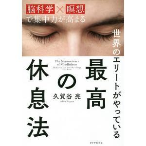 世界のエリートがやっている最高の休息法 脳科学×瞑想で集中力が高まる / 久賀谷亮 bookfan