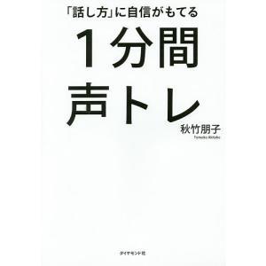 著:秋竹朋子 出版社:ダイヤモンド社 発行年月:2016年01月 キーワード:ビジネス書