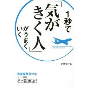 1秒で「気がきく人」がうまくいく / 松澤萬紀|bookfan