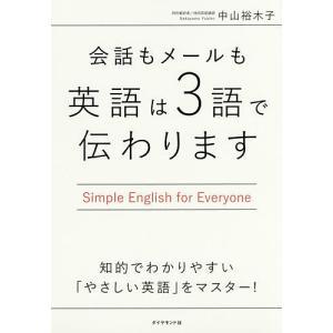 会話もメールも英語は3語で伝わります Simple English for Everyone/中山裕木子