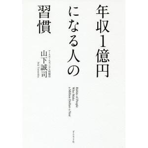 年収1億円になる人の習慣 / 山下誠司