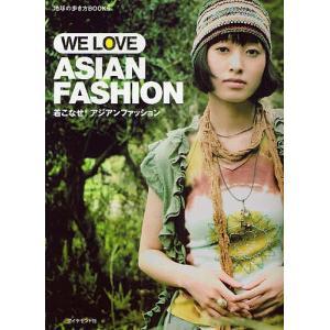 着こなせ!アジアンファッション / 平林豊子 bookfan