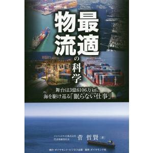 最適物流の科学 舞台は3億6106万km2。海を駆け巡る「眠らない仕事」 / 菅哲賢