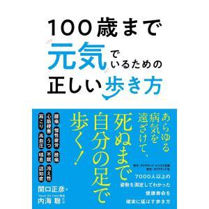 100歳まで元気でいるための正しい歩き方 / 関口正彦 / 内海聡|bookfan