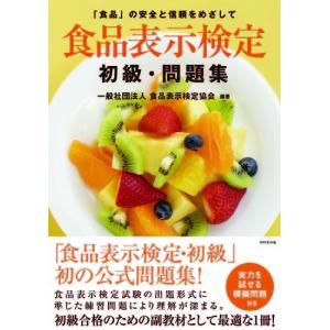 食品表示検定初級・問題集 「食品」の安全と信頼をめざして / 食品表示検定協会
